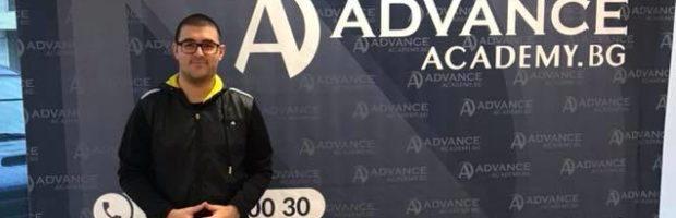 Започнах работа като преподавател в Advance Academy